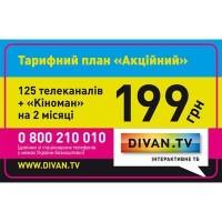 телевизоры купить недорого на складе